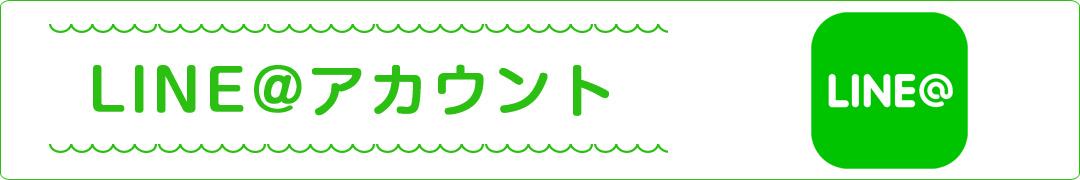 住まろぐ横須賀LINE@アカウント