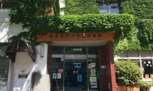 児童図書館