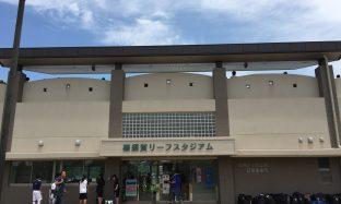 横須賀リーフスタジアム