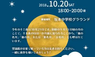 星見会 ~十三夜のお月様を見よう~ 坂本中学校グラウンド
